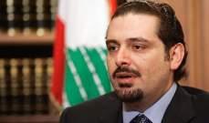 الحريري: الحكومة ماضية في معالجة المشكلة الاقتصادية والمالية التي يواجهها البلد