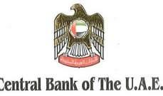 المركزي الإماراتي يتوقع نمو الاقتصاد في البلاد بنسبة 3.5% في 2019