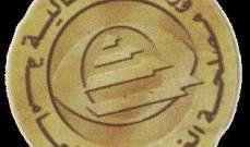 مصلحة الضرائب المصرية: عقود المرابحة لا تخضع لضريبة المبيعات