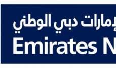 """""""بنك الامارات دبي الوطني"""" يسرح عدد من الموظفين بسبب الوضع الاقتصادي"""