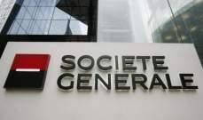 """""""سوسيتيه جنرال"""": خفض البنوك المركزية العالمية للفائدة ربما يتسبب في فقاعة أصول"""