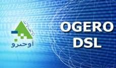 """""""اوجيرو"""": خدمة الانترنت ستنقطع عن جنوب لبنان الخميس لساعتين"""