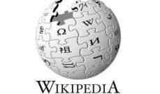 """""""ويكيبيديا"""" تمتنع عن عرض مقالاتها احتجاجاً على قانون الملكية الفكرية الاوروبي"""