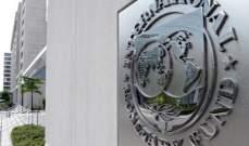 """""""صندوق النقد الدولي"""" يحذر: مسار الإنتعاش الإقتصادي العالمي لا يزال صعباً"""