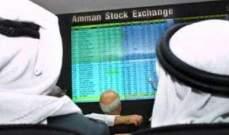 بورصة الأردن تغلق على إرتفاع بنسبة 0.06% عند 1773.41 نقطة
