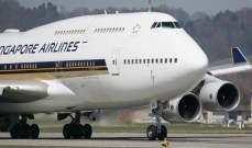 """""""الجوية السنغافورية"""" تعتزم تخفيض رحلاتها حتى أيار المقبل بسبب """"كورونا"""""""