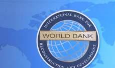 """""""البنك الدولي"""": قطر حافظت على صدارة العالم في أعلى دخل للفرد"""