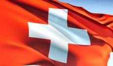 سويسرا: بنوك تمنح زبائنها أموالا مقابل الاقتراض منها بسبب الفائدة السالبة