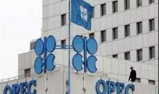 وزير الطاقة الكازاخستاني: الكل يحبّذ تمديد اتفاق خفض إنتاج النفط لتسعة أشهر