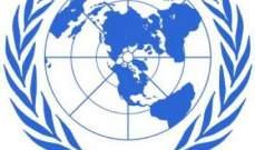 الأمم المتحدة: من المرجح نمو الاستثمارات الأجنبية المباشرة بنسبة 12.5%