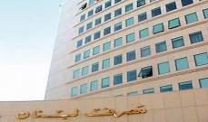 مصرف لبنان: لإعتبار كل الأوراق النقديةالتي عليها أختام تغطي سمات الأمانأوراقاً نقدية مشوهة