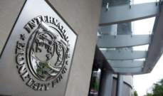 صندوق النقد الدولي : اليونان دفعت ملياري يورو مستحقة عليها