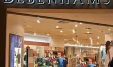 """""""دبنهامز"""" البريطانية تحصل على صفقة إنقاذ مالي بأكثر من 260 مليون دولار"""