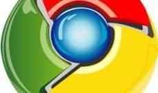 """4 ملايين مستخدم لـ """"غوغل كروم"""" تعرضوا لاختراق بياناتهم الشخصية"""