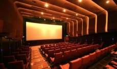 أكبر سلسلة لدور السينما تسعى لتفادي الإفلاس عبر جمع سيولة عاجلة