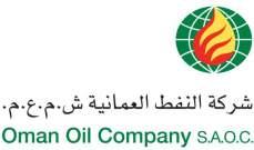 """وكالة: وحدة تابعة لـ""""شركة النفط العمانية"""" تبرم اتفاقات لإنشاء محطة"""" الدقم """"للكهرباء والمياه"""