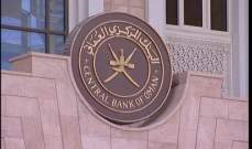 سلطنة عمان.. ودائع القطاع المصرفي تنمو 3.6 % في نيسان