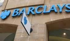 """أميركا: فرض غرامة مالية على بنك """"باركليز"""" بقيمة 15 مليون دولار"""