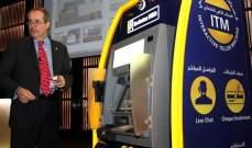 أول صراف آلي في الإمارات ينهي 95% من التعاملات البنكية عبر الفيديو