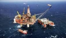 """""""جاسكو"""": انخفاض انتاج النرويج من الغاز نتيجة أعطال في حقل """"ترول"""""""