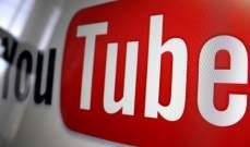 """""""يوتيوب"""" يدخل ميزة جديدة تتيح للمدونين كسب الأرباح بطريقة فريدة"""