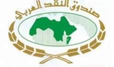 صندوق النقد العربي يتوقع ارتفاع معدل نمو اقتصاد الدول العربية إلى 3% في 2019