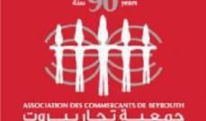 جمعية تجار بيروت: لإعادة مزاولة النشاط التجاري في 8 شباط