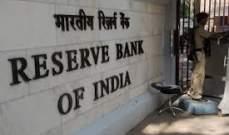 المركزي الهندي يدرس تخصيص 4 مليارات دولار من أرباحه للحكومة