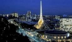 استطلاع: ملبورن أفضل مدينة للعيش ودمشق الأسوأ