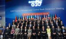 """""""مجموعة العشرين"""" تناقش سبل التعافي من أزمة الديون وآثار""""كورونا"""""""