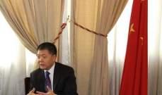 السفير الصيني : نشجع الشركات الصينية لتأتي الى لبنان لإستكشاف فرص الإستثمار