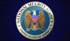 وكالة الأمن القومي الأميركية تحصل على 534 مليون مكالمة في 2017