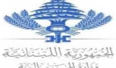 107.98 مليار ليرة تحويلات الخزينة إلى شركة كهرباء لبنان في حزيران