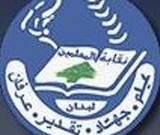 نقابة المعلمين اعلنت الاضراب في المدارس الخاصة الثلاثاء 26 الحالي