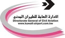 """""""الطيران المدني الكويتي"""" يعلن تعليق الرحلات التجارية المباشرة من وإلى بريطانيا"""
