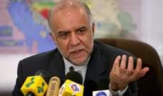 زنغنه: إيران تعتزم تطوير صناعتها النفطية رغم العقوبات الأميركية