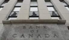 المركزي الكندي يخفض الفائدة للمرة الثالثة في أذار ويطلق برنامج شراء أصول