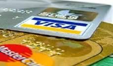 """""""فيزا"""" و""""ماستر كارد"""" يوقفا إستخدام بطاقاتهما في عمليات الشراء على موقع إباحي"""