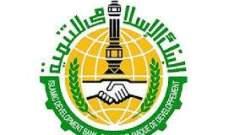"""""""الإسلامي للتنمية"""" يمول مشاريع جديدة بقيمة 340 مليون دولار في عدة دول"""
