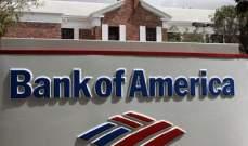 """""""بنك أوف أميركا"""" يتوقع حدوث نقصٍ في إمدادات النفط هذا العام"""