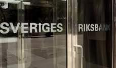 """""""المركزي السويدي"""" يثبت معدل الفائدة ويرفع توقعات التضخم"""