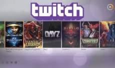"""""""Twitch"""" ستبدأ قريبا ببيع الألعاب على المنصة الخاصة بها"""