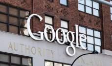 """""""غوغل"""" توقف العمل على محرك بحث صيني خاضع لرقابة السلطة"""