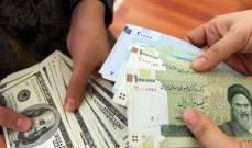الريال الإيراني يهبط لأدنى مستوى أمام الدولار