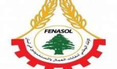 """""""FENASOL"""" يطالب برفع بدل النقل اليومي إلى 20 ألف ليرة ودفع سلفة غلاء المعيشة"""