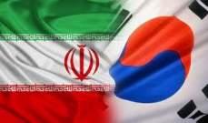 إيران: إتفقنا على آليات إسترداد أرصدتنا المجمدة لدى كوريا الجنوبية