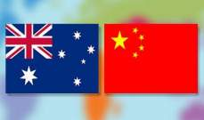 الإستثمار الصيني في أستراليا يرتاجع بنسبة 61% خلال العام الماضي