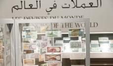 متحف العملات والذهب في  مصرف لبنان:القصة الكاملة للنقود  منذ بداية سك العملة المعدنية