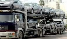 مبيعات السيّارات الجديدة في لبنان يتراجع نسبة 4.40% سنويّاً حتّى نيسان 2018