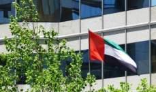 الإمارات تعلن بدء إنتاج الغاز في بئر محاني بالشارقة